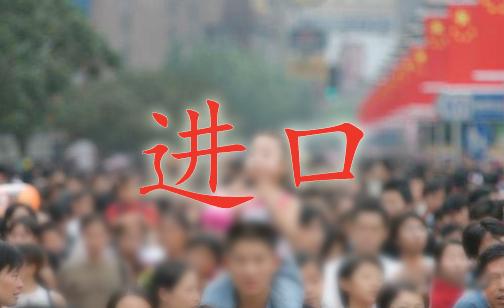 Importación China